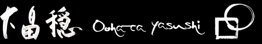 大畠穏(おおはたやすし)公式ホームページ